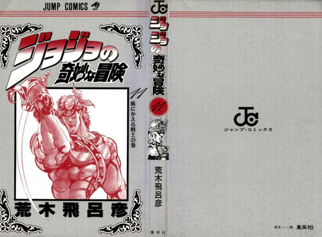 File:Volume 11 Book Cover.png