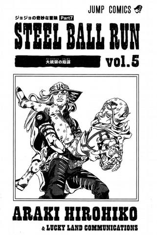 File:SBR Volume 5 Illustration.png