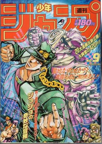File:Weekly Jump February 12 1990.jpg