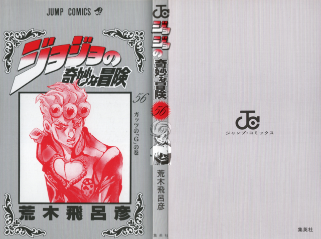 File:Volume 56 Book Cover.png