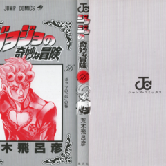 The cover of Volume 56 without the dust jacket