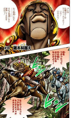 File:SBR Chapter 8 Cover A.jpg