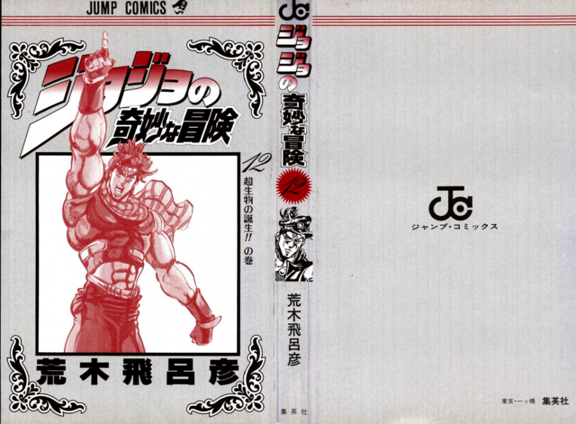 File:Volume 12 Book Cover.png