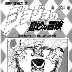 The illustration found in Volume 34