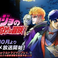JoJo's Bizarre Adventure: The Animation Debut Scan