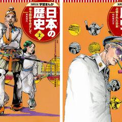 Araki's Prince Shotoku and Douglas MacArthur from the 'Learning Japanese History Through Manga' Series