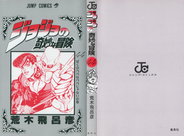 File:Volume 44 Book Cover.png