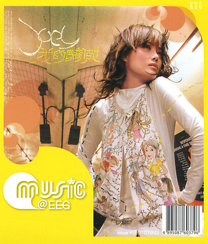 File:Joey MyPride Reissue Back.jpg