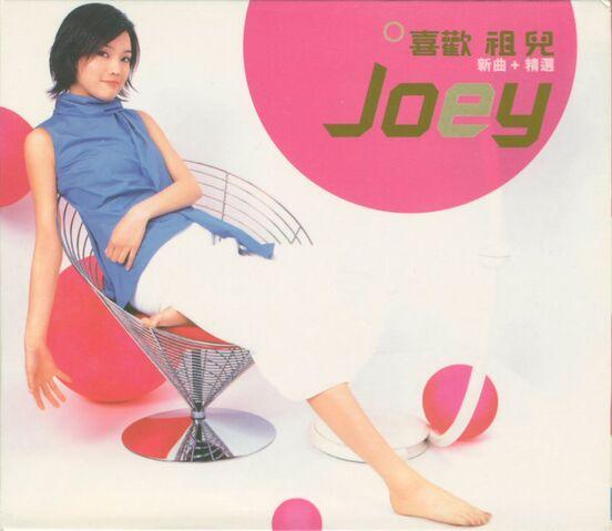 File:Joey LoveJoey Box Front.jpg
