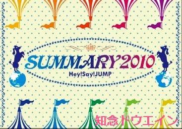 File:Summary2010.jpg