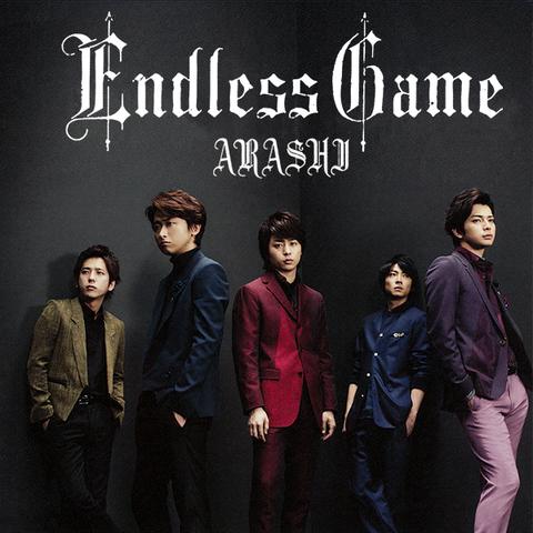 File:ARASHI - Endless Game002.png