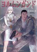 Vol. 9 cover JA