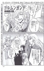2009 promo manga