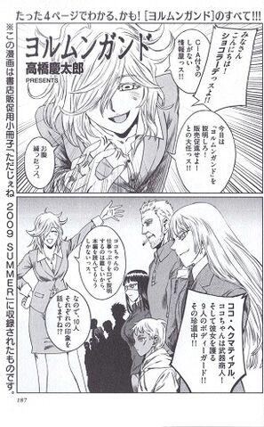 File:2009 promo manga.jpg