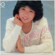 Shiokaze no shoujo