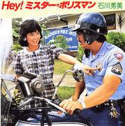 Hey mister policeman 2