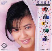 Harugasumi koi emaki