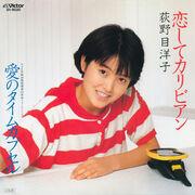 Koishite 1