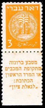 Israel 1948 Ancient Coins a