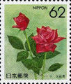 Japan 1990 Flowers of the Prefectures h.jpg
