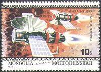 Mongolia 1979 Decennial of Apollo 11 a