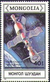 Mongolia 1988 Soviet Space Achievements c
