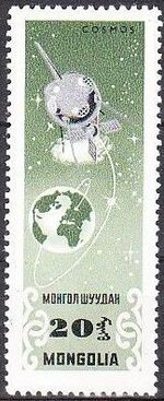 Mongolia 1964 Space Research d