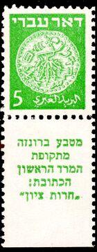 Israel 1948 Ancient Coins b