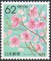 Japan 1990 Flowers of the Prefectures i.jpg