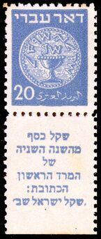 Israel 1948 Ancient Coins e