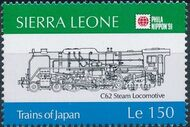 Sierra Leone 1991 Phila Nippon '91 - Japanese Trains f