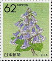 Japan 1990 Flowers of the Prefectures c.jpg