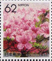 Japan 1990 Flowers of the Prefectures zp.jpg