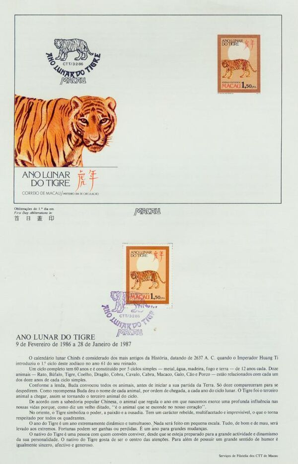 Macao 1986 Year of the Tiger pre