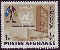 Afghanistan 1962 United Nations Day a.jpg