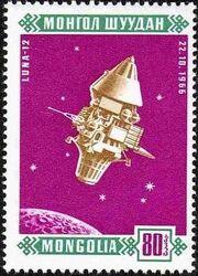 Mongolia 1966 Space exploration g