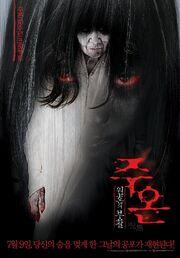 Download-film-japan-ju-white-ghost-2009-720p-bluray-subtitle-indonesia