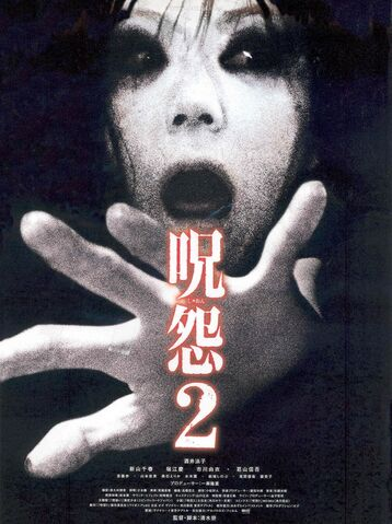 File:Ju-on-The-Grudge-2-2003-Poster-1.jpg