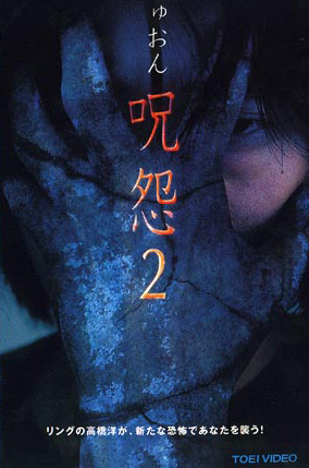 File:Ju-on The Curse 2 poster.jpg