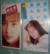 Megumi Okina CD