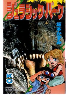 Jurassic Park (manga)