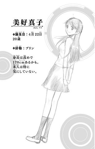 File:Mako Character Profile.png