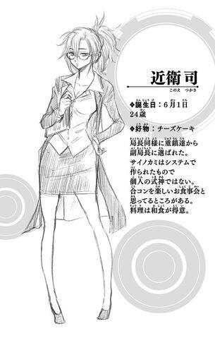 File:Tsukasa Konoe Character Profile.jpg