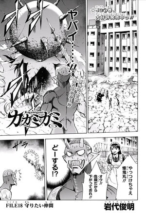 Chapter 018
