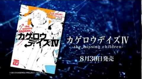 カゲロウデイズIV -the missing children- (KCG文庫)