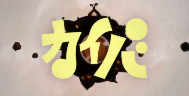 File:Kaiba op 00.jpg