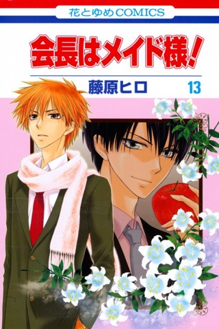 File:Maid sama volume 13 cover.jpg