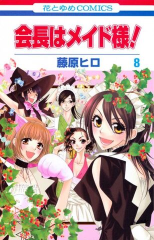File:Maid Sama volume 8.jpg