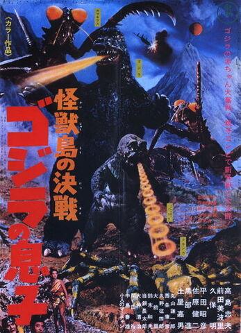 File:Godzilla 12.jpg