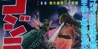 Film:Godzilla Raids Again